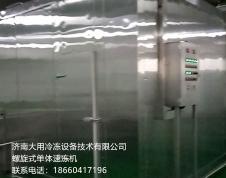 螺旋式单体速冻机